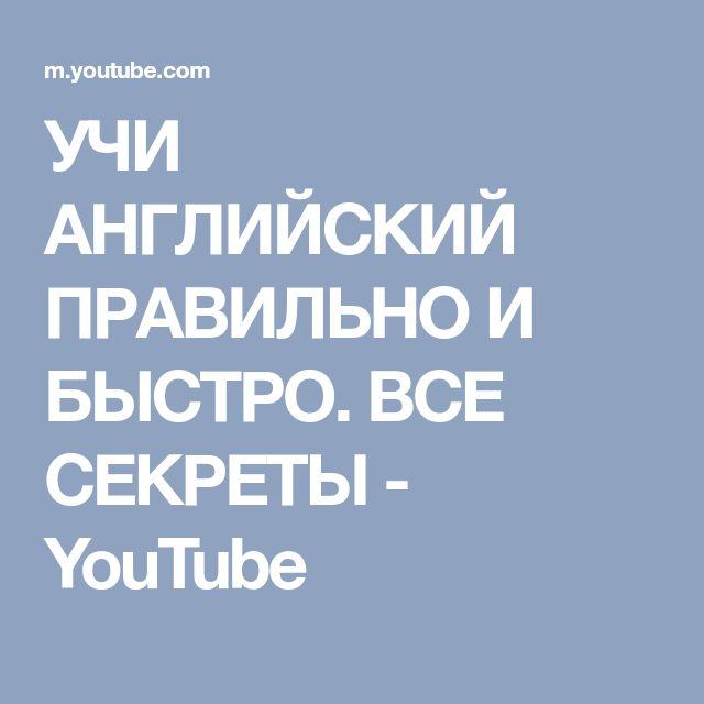 УЧИ АНГЛИЙСКИЙ ПРАВИЛЬНО И БЫСТРО. ВСЕ СЕКРЕТЫ - YouTube