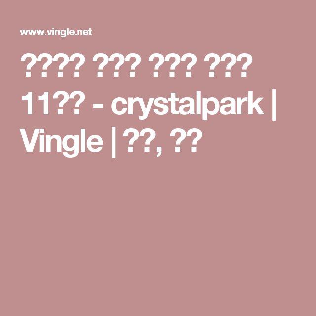상큼하고 건강한 스무디 레시피 11가지 - crystalpark | Vingle | 음식, 요리