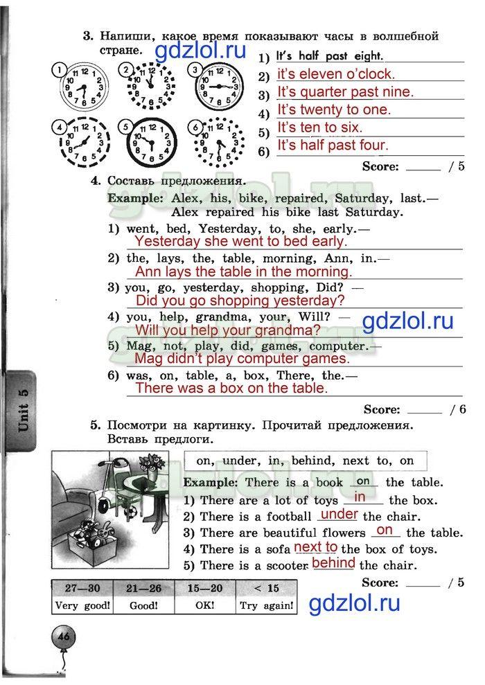 английский язык четвертый класс тесты