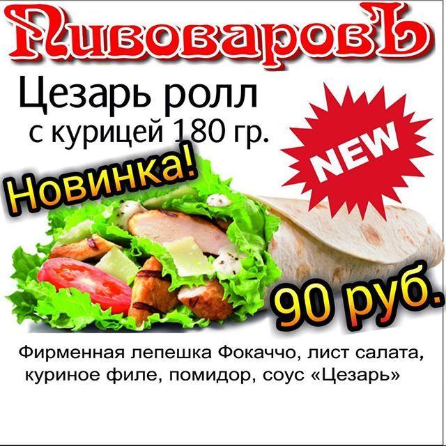 """Друзья, у нас новинка!!! Наконец-то, наконец-то у нас появился ЦЕЗАРЬ РОЛЛ!!! Для Цезарь ролла мы используем нашу вкуснейшую лепешку Фокаччо, а не надоевший всем лаваш. Лепешка Фокаччо, сочный лист салата, куриное филе, помидор и соус """"Цезарь"""" - потрясающее новое сочетание для этого блюда от пиццерии """"ПивоваровЪ""""! Цена ролла - всего 90 рублей! (это дешевле сложившихся цен в городе!) Звони на доставку: 38-02-24, приходи в наши пиццерии """"ПивоваровЪ"""" на Кузнечной, 17 и Василенко, 7 - и пробуй…"""