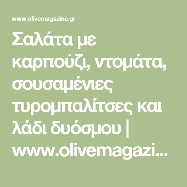 Σαλάτα με καρπούζι, ντομάτα, σουσαμένιες τυρομπαλίτσες και λάδι δυόσμου | www.olivemagazine.gr
