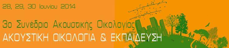 Ακουστική Οικολογία & Εκπαίδευση | 3ο Συνέδριο Ακουστικής Οικολογίας. Αθήνα, 28-30 Ιουνίου 2014