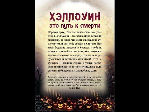 Хэллоуин - заигрывание с бесами