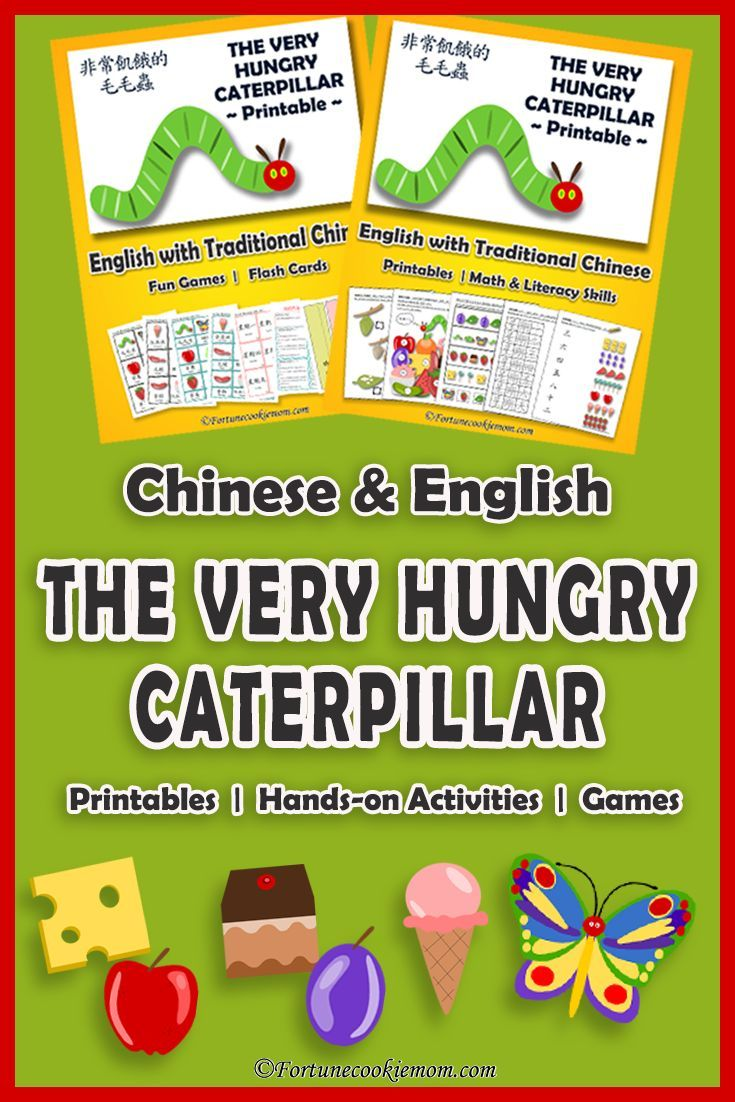 The Very Hungry Caterpillar Chinese Printable Fortune Cookie Mom The Very Hungry Caterpillar Very Hungry Caterpillar Very Hungry Caterpillar Printables [ 1102 x 735 Pixel ]