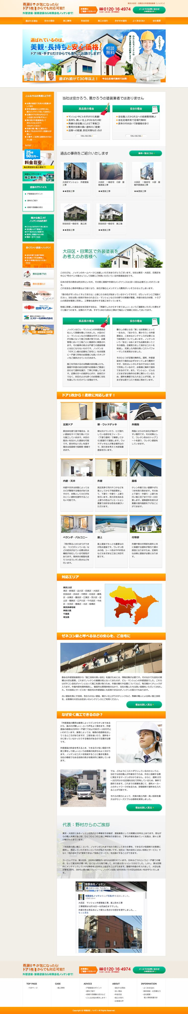東京大田区・目黒区で安心の外壁塗装なら 有限会社ノッケン