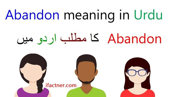 Abandon meaning in Urdu | English to Urdu words dictionary and translati...