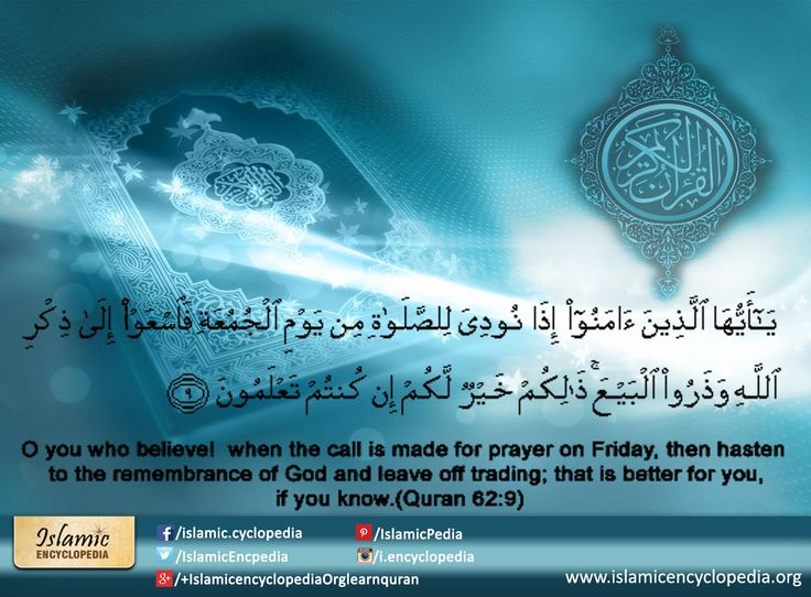 #Friday #Jummah #Prayer #Quran