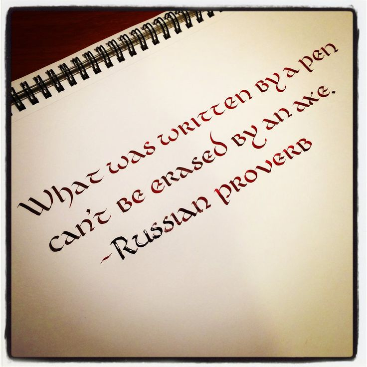 What was written by a pen can't be erased by an axe. (Calligraphy Instagrammed - Russian Proverb by MShades on deviantART)