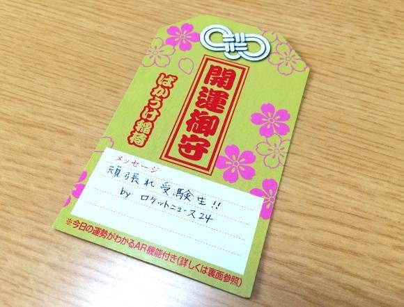 センター試験直前! メーカー各社の「受験必勝祈願お菓子」を一気にまとめて紹介!! - グノシー