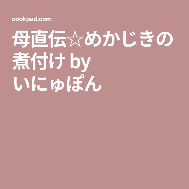 母直伝☆めかじきの煮付け by いにゅぽん