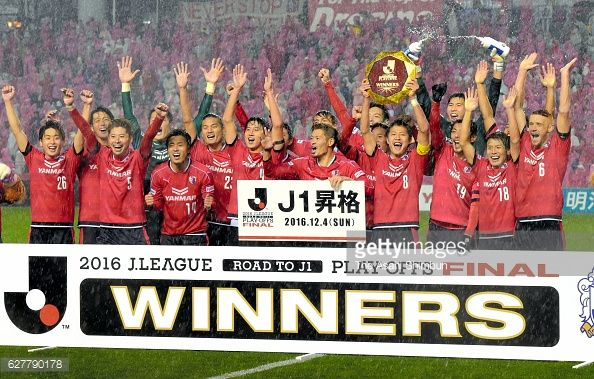 ニュース写真 : Cerezo Osaka players celebrate the promotion to...