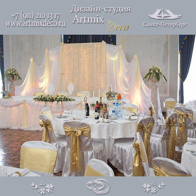 Свадебное оформление. Дворцовый стиль в оформлении свадебного зала. Дворец князя Абамелек-Лазарева