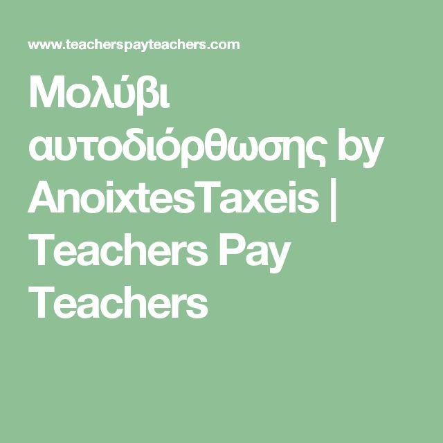 Μολύβι αυτοδιόρθωσης by AnoixtesTaxeis | Teachers Pay Teachers