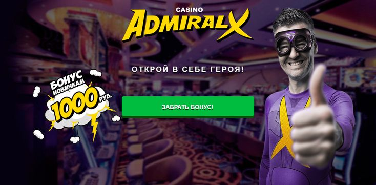 admiral x 1000 бонус