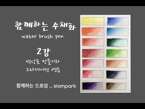 함께하는 드로잉 취미미술 - 2강 색상표만들기와 그라데이션연습 - siampark - YouTube