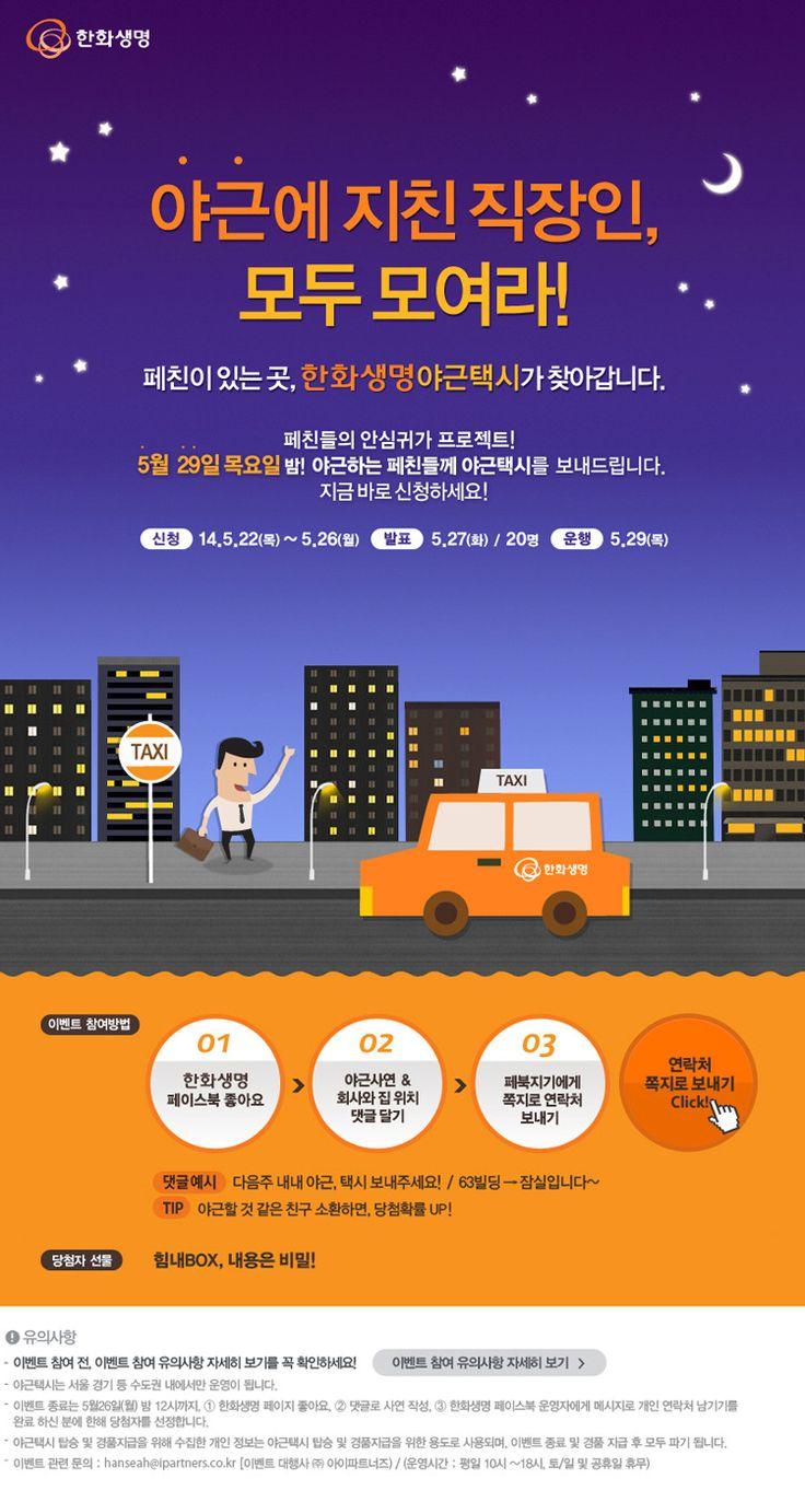 한화생명 블로그::[이벤트] 한화생명 '야근택시' 소문내기 이벤트 http://www.lifentalk.com/654