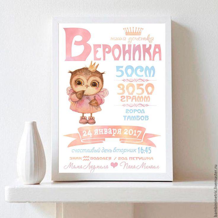 Купить или заказать Метрика детская постер Совушка в интернет-магазине на Ярмарке Мастеров. Что может быть прекраснее рождения ребёнка, это же огромное счастье для всей семьи. Числа связанные с его рождением навсегда останутся в памяти родителей, а я лишь могу помочь их запечатлить с помощью такого плаката. Метрика о рождении может стать отличным подарком для Вас и Ваших близких, для этого Вам необходимо просто сообщить имя крохи, дату его рождения, вес, рост, имя мамы и папы, и время&hel...