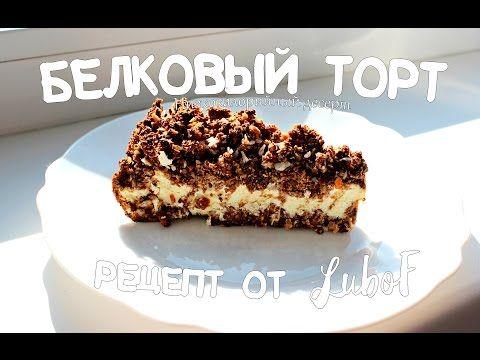 Омномном | Белковый торт | Низкокалорийный десерт | Вкусно и полезно - YouTube