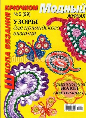 Russian Duplet Magazines - Crochet School For Beginners - Irish crochet class - issue 99 - just ordered - can't wait!