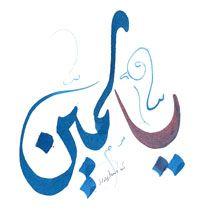 Prénom YASMINE en calligraphie arabe