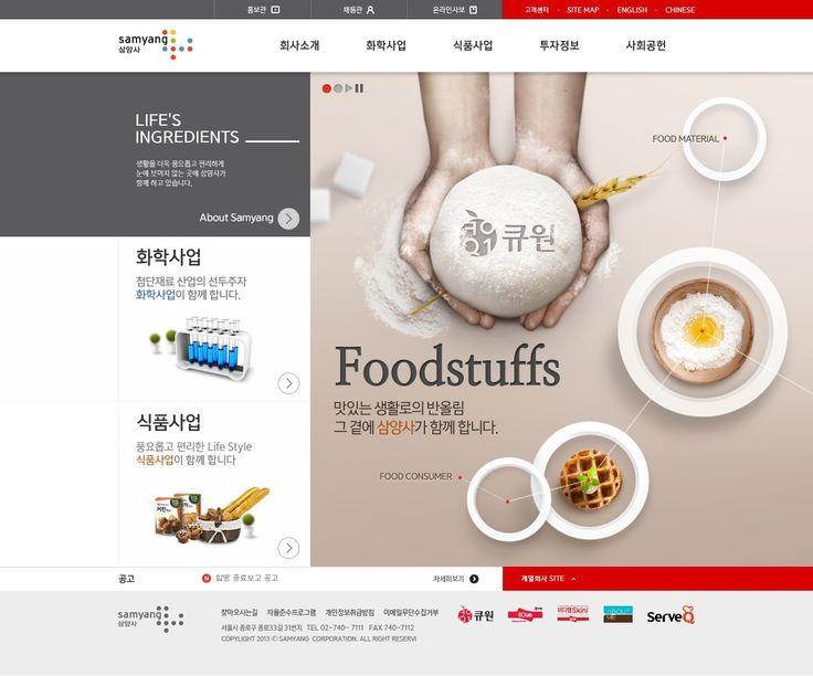 DCafeIn Website - Samyang