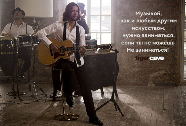 I think, that you can be a musician only if cannot stop yourself from b being one.  Музыкой, как и любым другим искусством, нужно заниматься, если ты не можешь Не заниматься!   #TigerCave #MusicVideoAwards #Music #TheVoice #Singers#Voice #Mens #Band #Studio #LiveConcert #Concert #16тонн