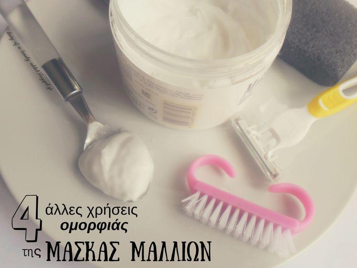 4 Άλλες χρήσεις ομορφιάς της μάσκας μαλλιών