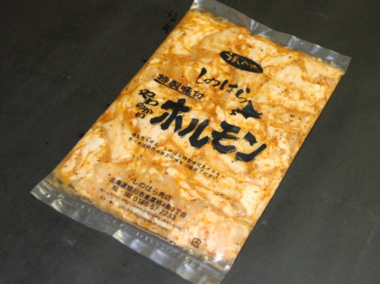 特製味付き味噌ホルモン 300g - 北海道旭川市の本場ジンギスカン・焼き肉通販のしのはら肉店