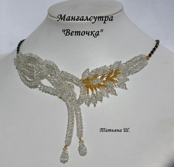 "Мангалсутра "" Веточка"""