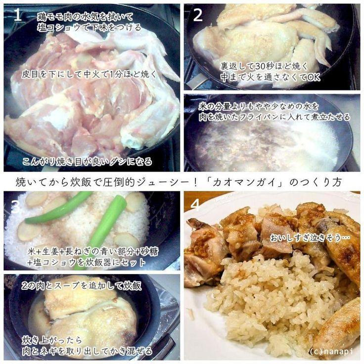 【nanapi】 タイ料理では「カオマンガイ」、シンガポール料理では「海南鶏飯(シンガポールチキンライス)」という名で知られる、鶏肉の炊き込みご飯の作り方です。フライパンで鶏肉を焼くことで、別で鶏ガラスープを取る手間が省け、お手軽に作ることができます。材料(4人分)鶏モモ肉:2枚手羽...