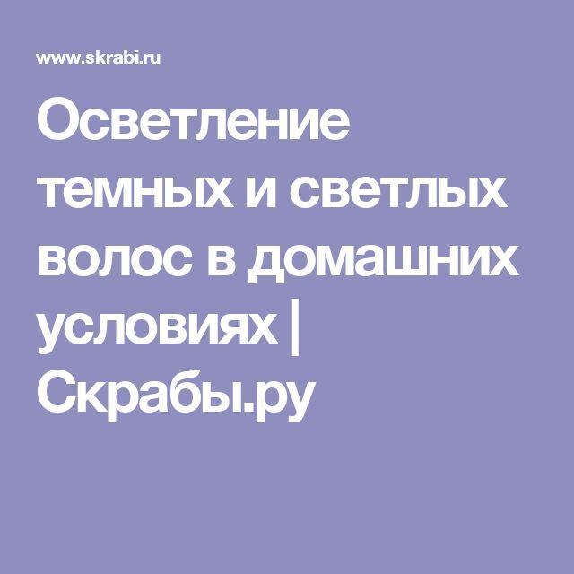 Осветление темных и светлых волос в домашних условиях | Скрабы.ру