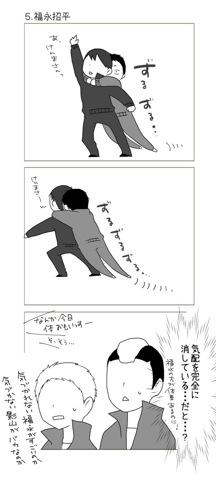 Haikyuu Kageyama Nekoma