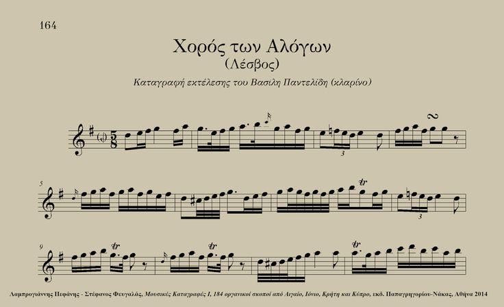 Χορός των Αλόγων (Λέσβος) - Βασίλης Παντελίδης (κλαρίνο)