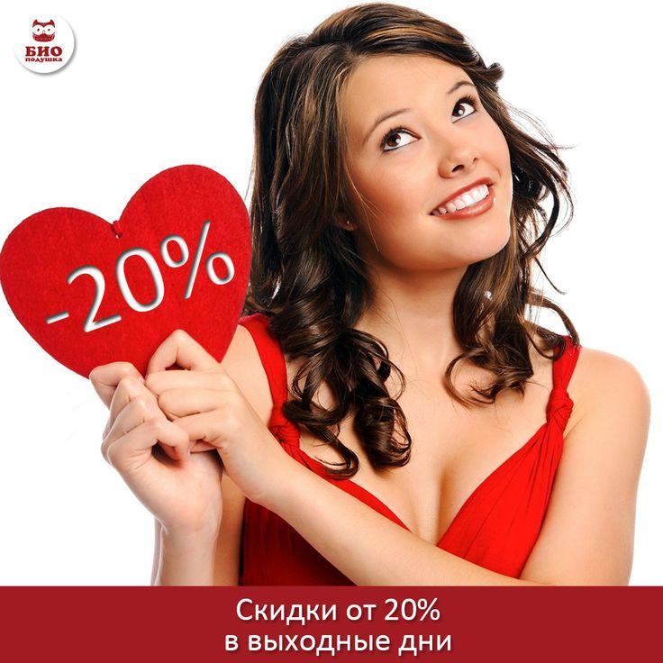 Заглядывайте к нам в выходные! На множество товаров скидка 20%! С субботы по воскресенье заходите по этой ссылке 👉https://www.biopodushka.ru/zakaz/sale/ ________________________________________________ #КАТАЛОГ_БИОПОДУШКА #biopodushka #БиоПодушка #интернетмагазин #интернетмагазинонлайн #интернетмагазинмосква #интернетмагазинспб #подушка #марафон #марафонскидок #скидки #каникулы #майскиепраздники #-20% Заказывайте сейчас: 📲 WA/Viber 8(926)600 47 80 ☎️ 8 800 775 25 86