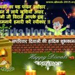 #diwali #greetings #card #wallpaper #pics #photo #image #hindi #whatsapp #status