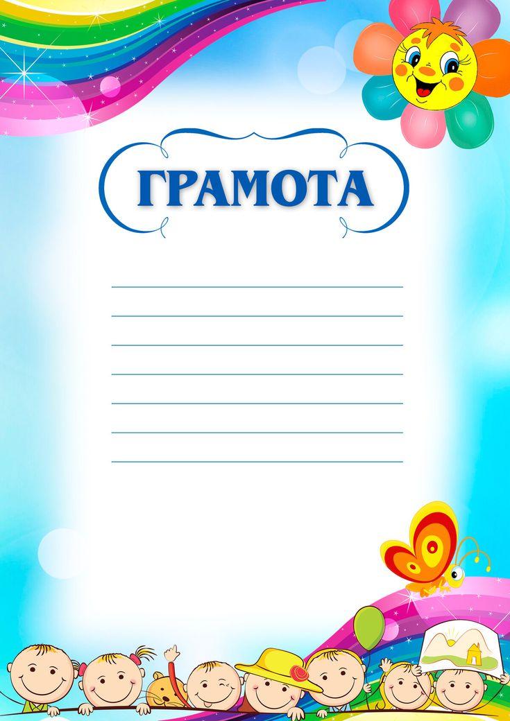 грамоты за участие в конкурсе шаблоны скачать бесплатно: 6