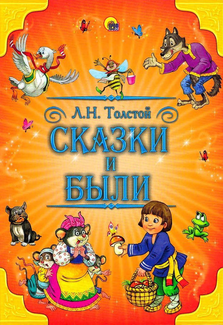 http://www.mega-gold.org/news/lev_tolstoj_skazki_i_byli/2016-08-31-15540