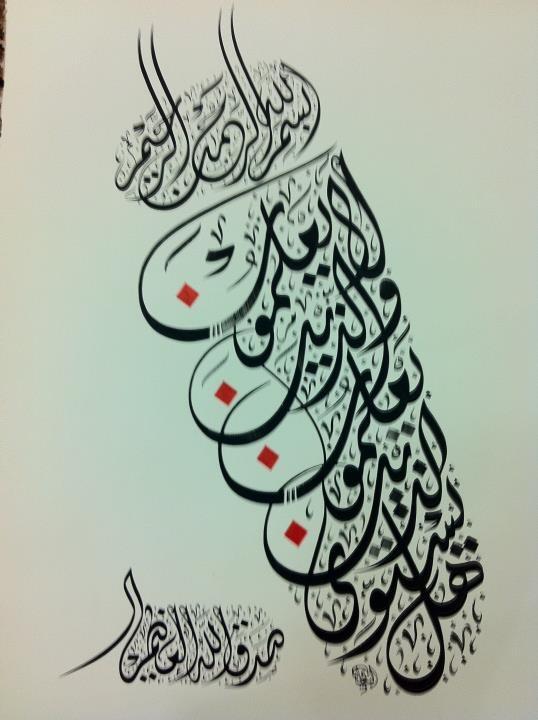 هل يستوي الذين يعلمون والذين لا يعلمون  #Arabic #Calligraphy