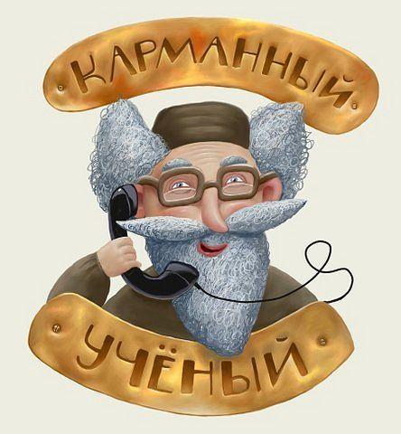Карманный Учёный (Илья Колмановский) - цикл научно-познавательных передач для детей.