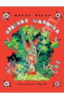 "Книга ""Красная шапочка"" - Шарль Перро.  | ISBN 978-5-386-02581-6 | Лабиринт"