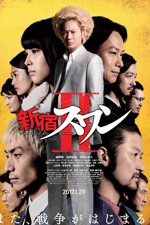 Shinjuku Swan II (2017) Full Movie Streaming HD