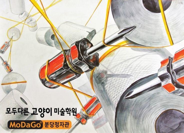 분당미술학원의 자존심!^^ <모두다른고양이미술학원> 정자동 본원직영관입니다. 기초디자인!! 이번 ...