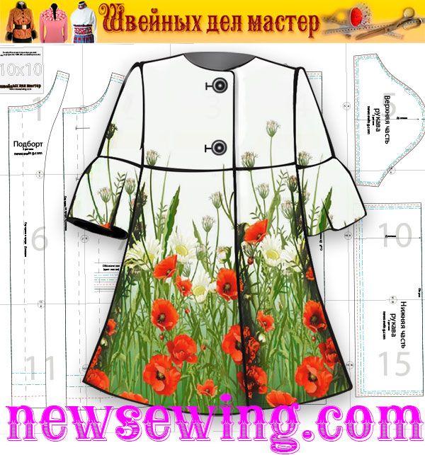 Готовая выкройка модного платья-пальто для девочек школьного возраста на рост 122-128-134-140см https://www.newsewing.com/view_post.php?id=581