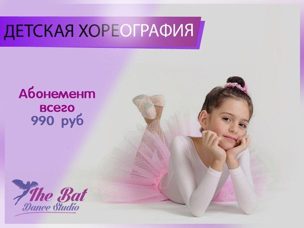 "Студия танцев и фитнеса l Dance studio ""The Bat"""