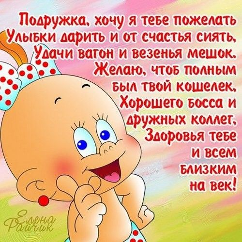 podruge-s-dnem-rojdeniya-v-stihah-kartinki-1.jpg (500×500)