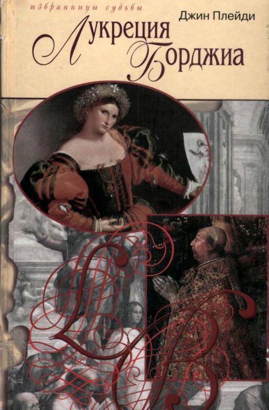 Лукреция Борджиа (1480-1519) прожила сравнительно короткую жизнь, волею судеб оказавшись в центре политических интриг Италии XV века. Одарённая, красивая женщина, отличавшаяся разнообразными талантами, она стала жертвой беспощадной борьбы за власть между правящими кланами.