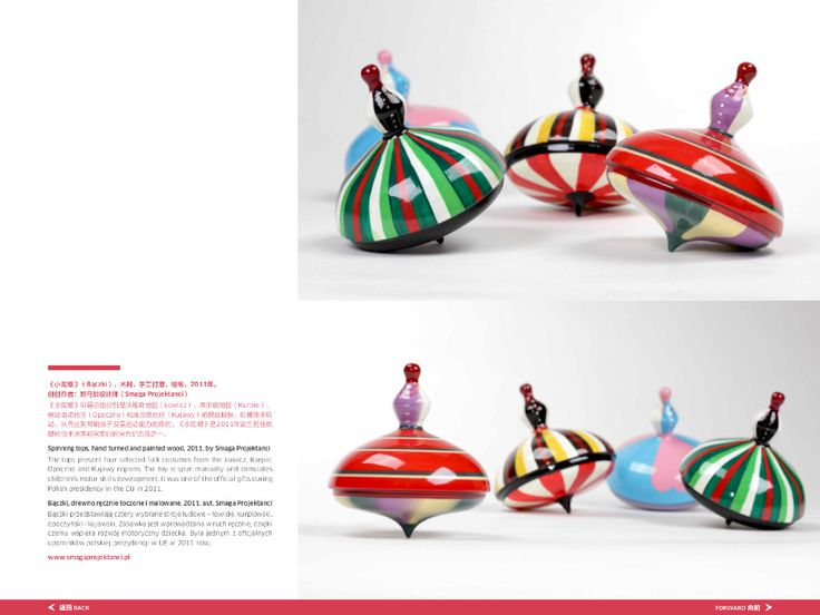 Strona z katalogu do wystawy// Page from the inside of the #exhibition #catalogue .#ethnodesign #etnodizajn #folkinspired #toys
