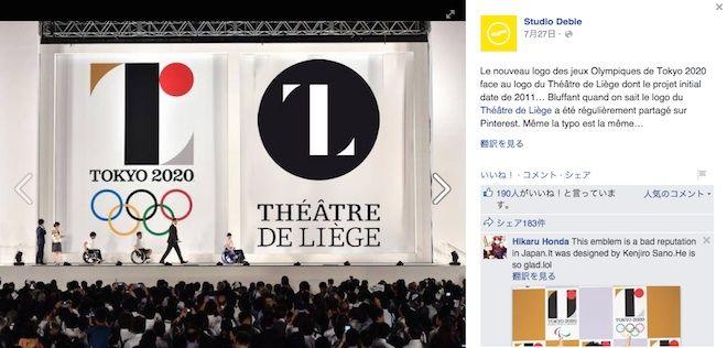 2020年東京五輪・パラリンピック組織委員会が24日に発表したオリンピック大会のエンブレムデザインに対して、盗作を疑う論争がネットで起こっている。ベルギーの劇場「Théâtre de Liège」のロゴと並んだ画像が拡散されており、同劇場のロゴデザインを担当したとみられる事務所も公式Facebookに「フォントが同じだ」と指摘する文章と写真を投稿している。