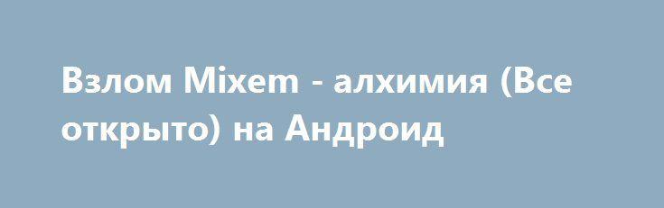 Взлом Mixem - алхимия (Все открыто) на Андроид http://androider-vip.ru/games/logic/782-vzlom-mixem-alhimiya-vse-otkryto-na-android.html
