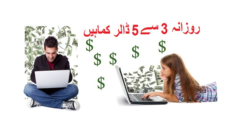 how to earn money from internet in urdu/hindi   how to make money in the internet - WATCH VIDEO here -> http://makeextramoneyonline.org/how-to-earn-money-from-internet-in-urduhindi-how-to-make-money-in-the-internet/ -    how to make money in the internet  how to earn money from internet in urdu/hindi Easiest Way to earn money this video educates you to earn 3 to 5 dollar daily. suppose you are free now a days and you want to do some work. you can earn on internet, for this yo